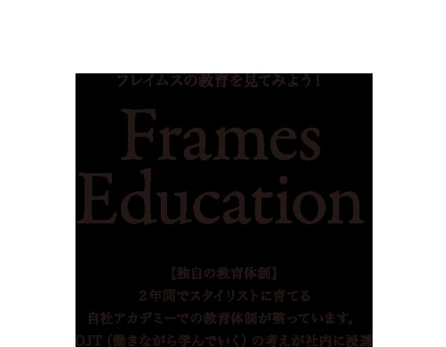 フレイムスの教育を見てみよう!