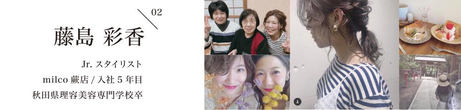 スタイリスト milco蕨店/入社6年目 秋田県理容美容専門学校卒